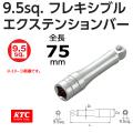 KTC 京都機械工具 BE3-075JW エクステンションバー