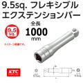 KTC 京都機械工具 BE3-1000JW エクステンションバー