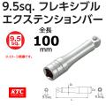 KTC 京都機械工具 BE3-100JW エクステンションバー