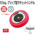 KTC 京都機械工具 BRG3