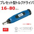 KTC 京都機械工具 GDP-080