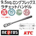 KTC NEPROS NBR390FL