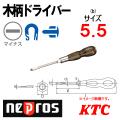 KTC NEPROS ネプロス NB3M-055 木柄マイナスドライバー