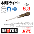 KTC NEPROS ネプロス NB3M-06 木柄マイナスドライバー