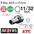 KTC NEPROS NB3M-11/32W (9.5SQ)ネプロス・インチセミディープソケット (十二角) 11/32インチ