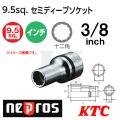KTC NEPROS NB3M-3/8W (9.5SQ)ネプロス・インチセミディープソケット (十二角) 3/8インチ
