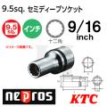 KTC NEPROS NB3M-9/16W (9.5SQ)ネプロス・インチセミディープソケット (十二角) 9/16インチ