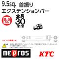 KTC NEPORS ネプロス エクステンションバー