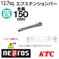 KTC NEPROS ネプロス エクステンションバー NBE4-150mm