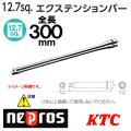KTC NEPROS ネプロス エクステンションバー NBE4-300