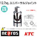 KTC NEPROS NBJ4 ユニバーサルジョイント