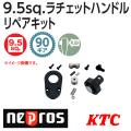 KTC NEPROS NBR390-K リペアパーツ