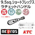 KTC NEPROS NBR390FS