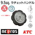 KTC NEPROS ネプロス ラチェットハンドル NBR3G