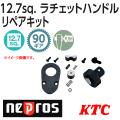 KTC NEPROS NBR490-K リペアキット