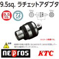 KTC NEPORS ネプロス NBRA3 ラチェットアダプター