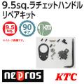 KTC NEPROS リペアキット(T型トルクスハンドル付き) NBRC390-TK