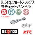 KTC NEPROS コンパクトショートフレックスラチェット NBRC390FS