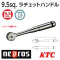 KTC NEPROS ネプロス ラチェットハンドル NBRM3