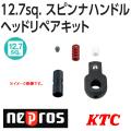 KTC NEPROS スピンナハンドル用リペアキット