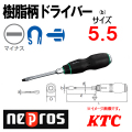 KTC NEPROS ネプロス 樹脂柄マイナスドライバー
