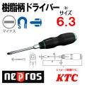 KTC NEPROS ネプロス ND1M2-6 樹脂柄マイナスドライバー