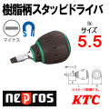 KTC NEPROS ネプロス ND1MS-6 スタビドライバー