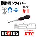 KTC NEPROS ND1P2-1 ネプロス貫通ドライバー