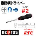 KTC NEPROS ND1P2-2 ネプロス貫通ドライバー