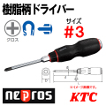 KTC NEPROS ND1P2-3 ネプロス貫通ドライバー