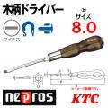 KTC NEPROS ネプロス 木柄マイナスドライバー ND3M-08