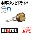 KTC NEPROS ネプロス 木柄スタビドライバー ND3MS-06