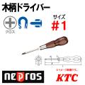 KTC NEPROS ネプロス 木柄ドライバー ND3P-1