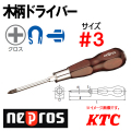 KTC NEPROS ネプロス 木柄ドライバー ND3P-3