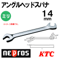 KTC NEPROS NS3-14 アングルスパナレンチ