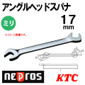 KTC NEPROS NS3-17 アングルスパナレンチ