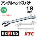KTC NEPROS NS3-18 アングルスパナレンチ