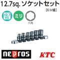 KTC NEPROS ネプロス ソケットセット