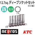 KTC NEPROS ネプロス ディープソケットセット