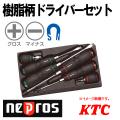 KTC NEPORS ネプロス NTD106 樹脂柄ドライバーセット