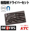 KTC NEPROS ネプロス 樹脂柄マイナスドライバーセット