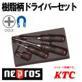 KTC NEPROS ネプロス 樹脂柄ドライバーセット