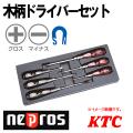 KTC NEPROS 木柄ドライバーセット NTD306
