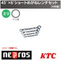KTC NEPROS NTM5S04 ショートめがねレンチセット