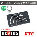 KTC NEPROS NTMH204 ハーフムーンメガネレンチセット