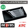 KTC NEPROS NTS306 アングルスパナレンチセット