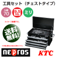 KTC NEPROS ネプロス 工具セット