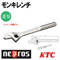 KTC NEPROS NWM-250 モンキーレンチ