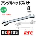 KTC NEPROS NS3-08 アングルスパナレンチ