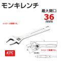 KTC(京都機械工具) モンキレンチ  WMA-250